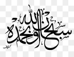 El Islam Descarga Gratuita De Png Coran Graficos De Red